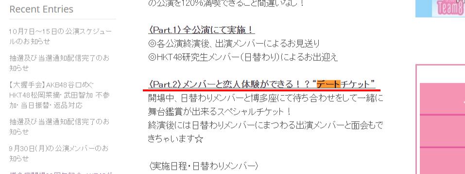 AKB48運営元 謝罪 デートチケット